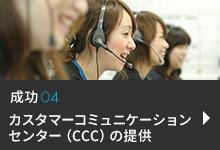 カスタマーコミュニケーションセンター(CCC)の提供
